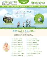 サービス案内のホームページ制作事例|いいお坊さんといい暮らし(長岡京市)