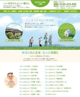 サービス案内のホームページ制作事例|お坊さん堂(長岡京市)