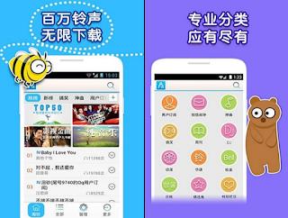考拉鈴聲 App