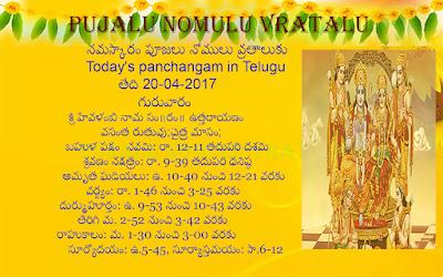 Today's Panchagam in Telugu, Sai Baba asthotaram in Telugu, Sai Baba moola beeja manthra Stotram in telugu, Sri Saibaba chaalisa in Telugu, Benifits of Akshaya Tritiya for different rashis (zodiac signs)  - pujalu nomulu vratalu,