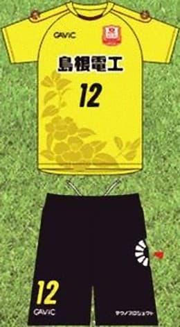 松江シティフットボールクラブ 2018 ユニフォーム-ホーム