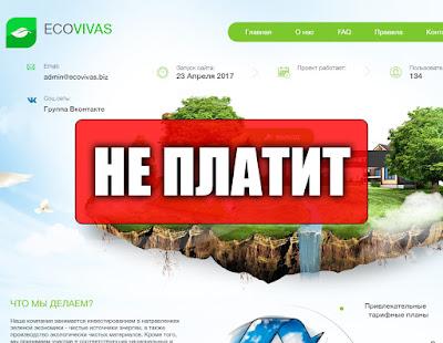 Скриншоты выплат с хайпа ecovivas.biz