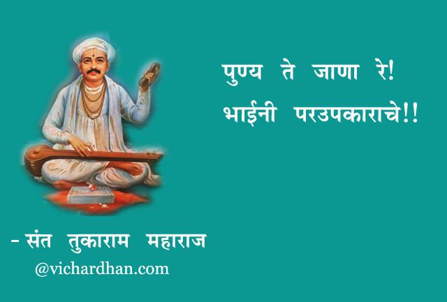 tukaram maharaj famous quotes, tukaram maharaj abhanga images