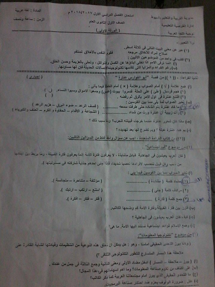 ورقة امتحان اللغة العربية للصف الاول الثانوى الترم الاول 2018 ادارة القوصية
