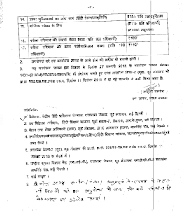 hindi-teaching-scheme-hindi-exam-enhancement-honorarium-page2