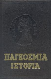 Παγκόσμια Ιστορία της Ακαδημίας Επιστημών της ΕΣΣΔ