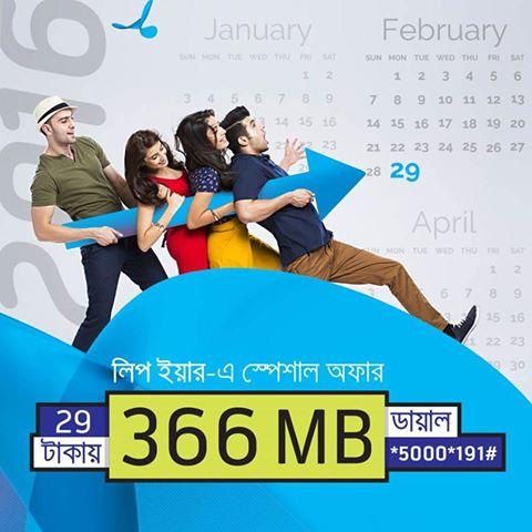 Grameenphone new internet offer 366mb @ tk29