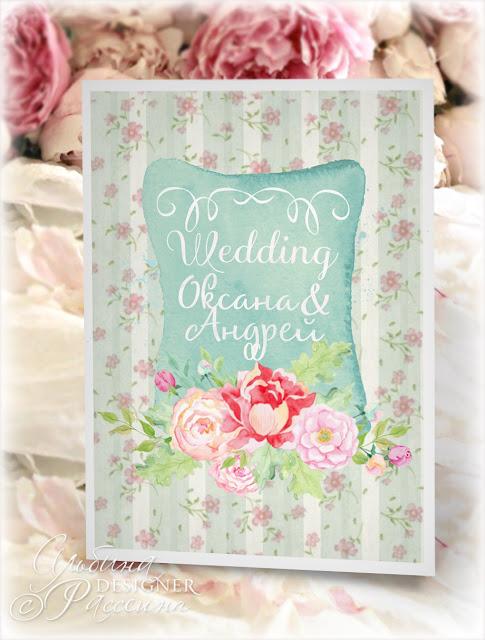 Винтажные приглашения на свадьбу ручной работы.