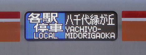 東京メトロ東西線 各駅停車 八千代緑が丘行き5 東葉高速鉄道2000系