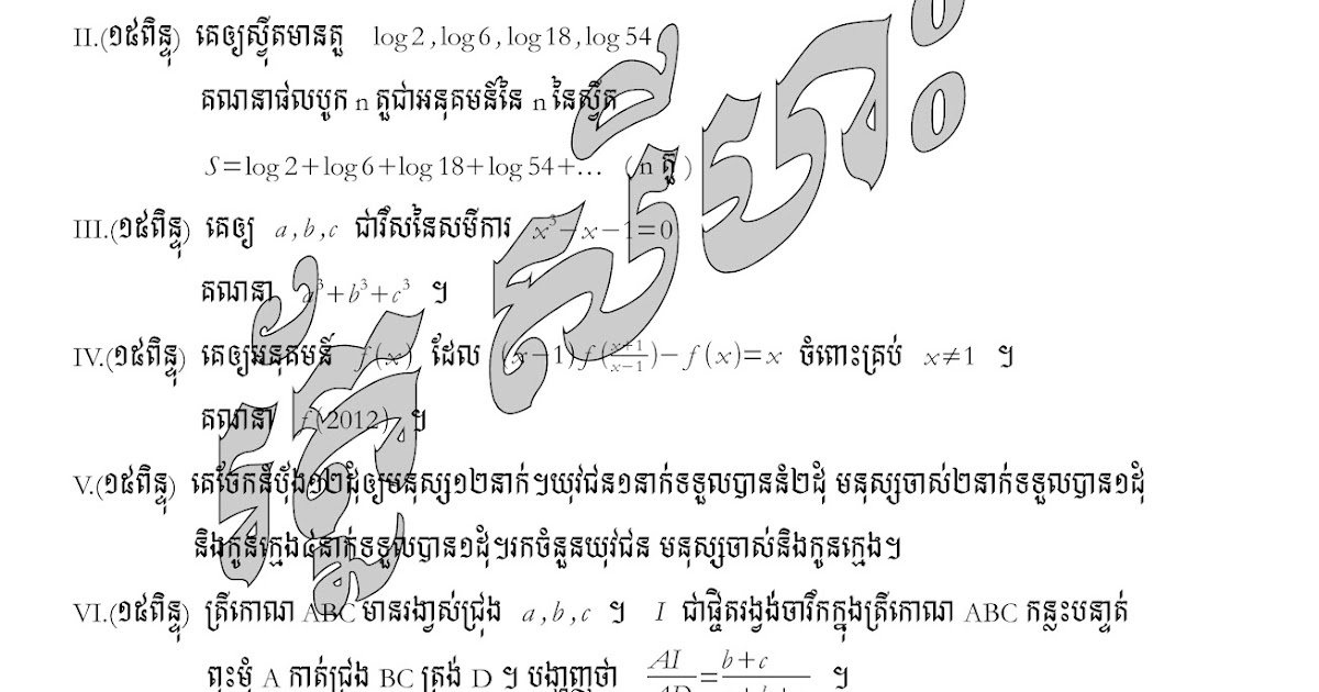 cambomaths: Ang Doung high school (Prey Veng) Mathematical
