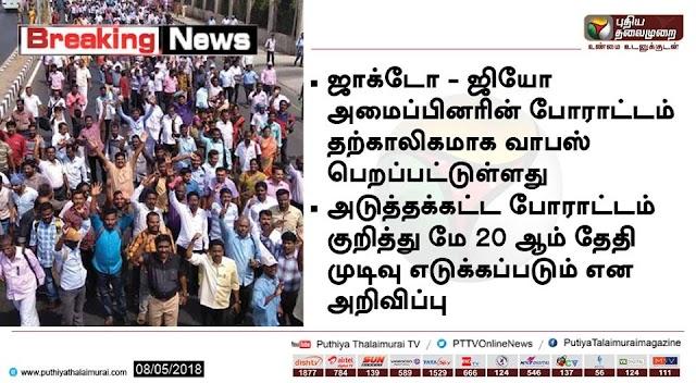 FLASH NEWS ; ஜாக்டோ - ஜியோ போராட்டம் தற்காலிக வாபஸ்