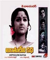 Anthuleni Katha movie