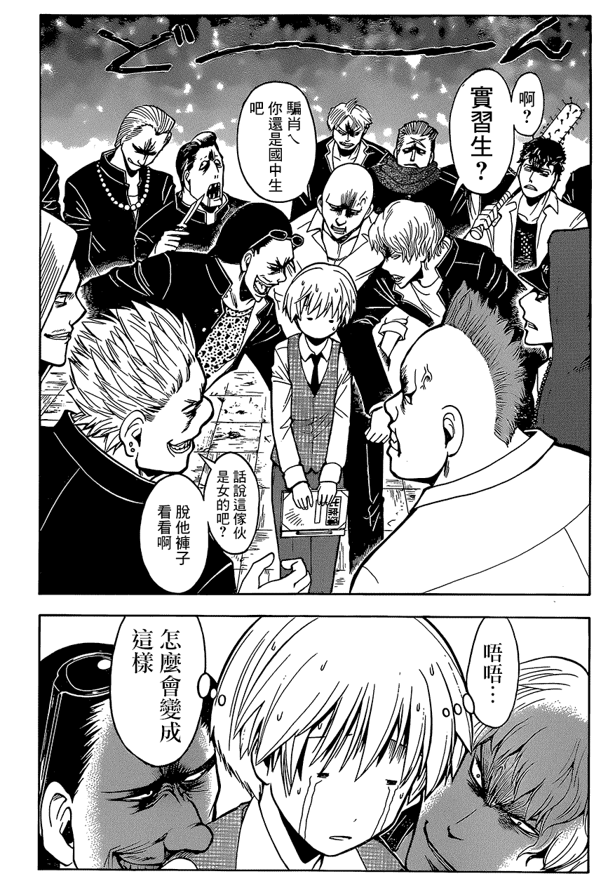 暗殺教室: 180话 - 第15页