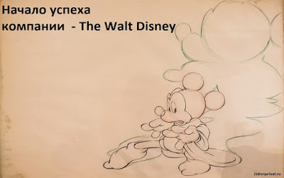 Начало успеха компании - The Walt Disney