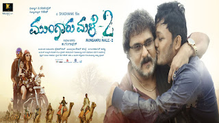 Mungaru Male 2 box office collection