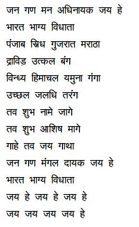 Lyrics Center Patriotic Songs In Hindi Lyrics