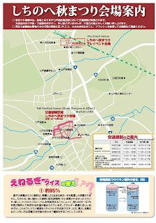Shichinohe Fall Festival 2016 venue & road closure map 平成28年しちのへ秋まつり会場案内 Aki Matsuri
