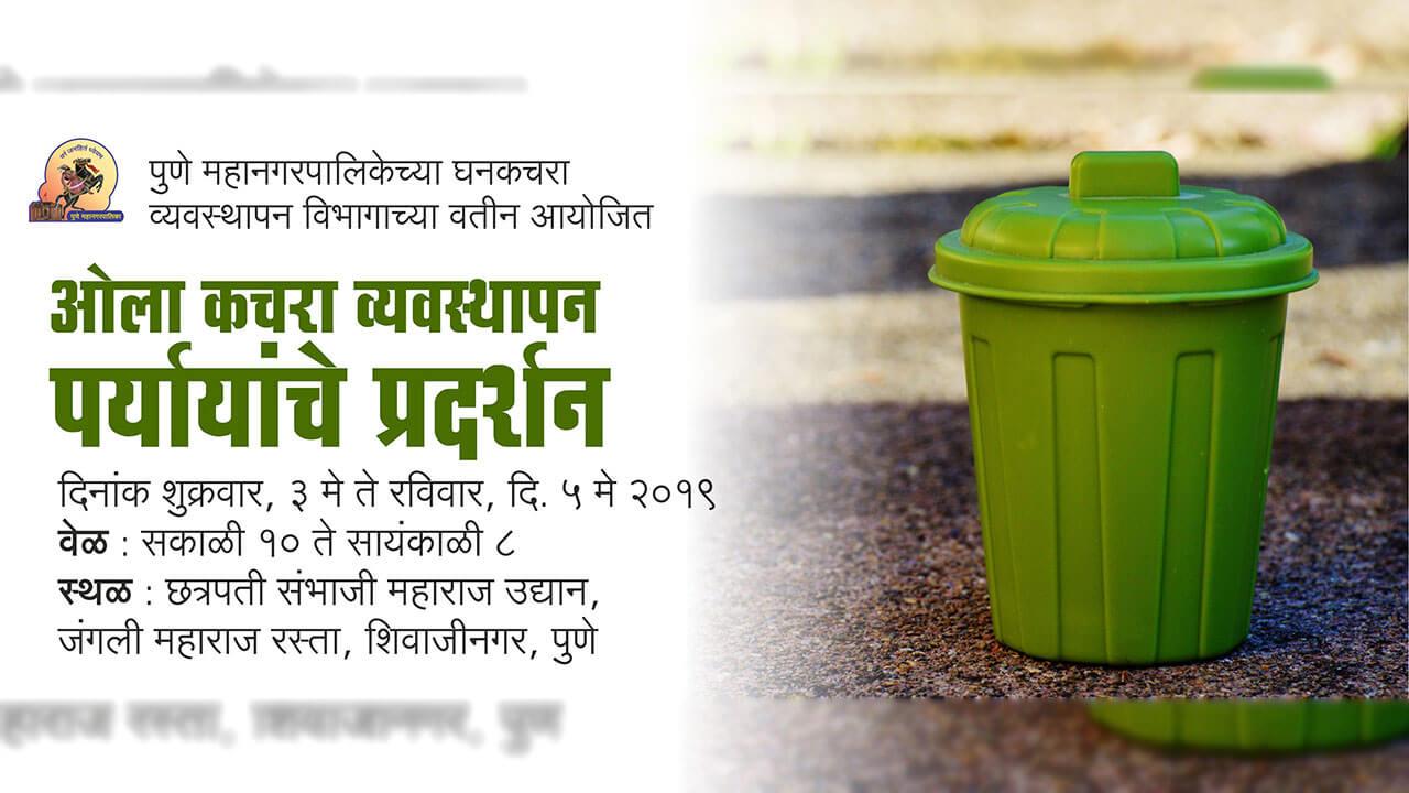ओला कचरा व्यवस्थापन पर्यायांचे प्रदर्शन - कार्यक्रम | Wet Waste Management Options Exhibition - Event