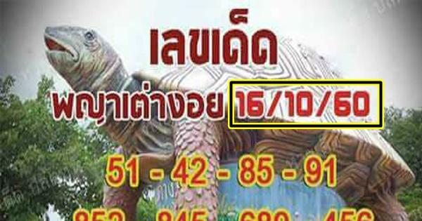 ชุดปราบเจ้ามือหวย เลขเด็ดพญาเต่างอย ชุดสามตัวบน สองตัวล่าง 16 ตุลาคม 2560