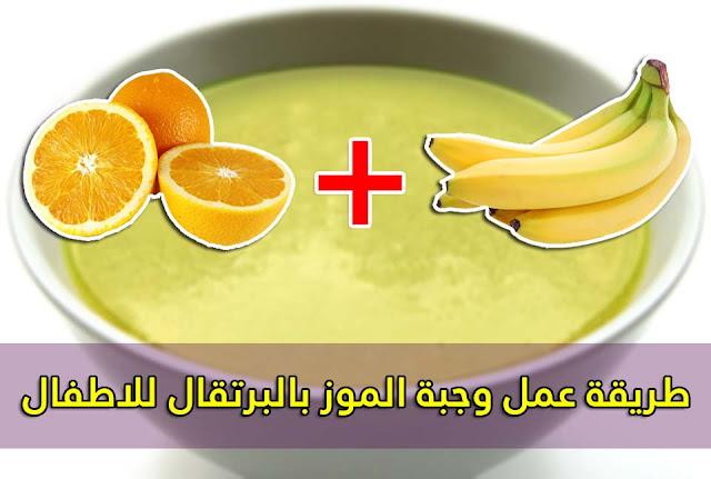 طعام الطفل في الشهر الرابع - طريقة عمل وجبة الموز بالبرتقال للاطفال