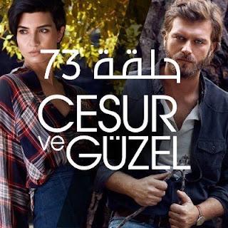 مسلسل جسور والجميلة الحلقة 73 قصة عشق