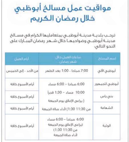 ثعبان الظلام تحسين ساعات العمل في رمضان الامارات 2019 Cabuildingbridges Org
