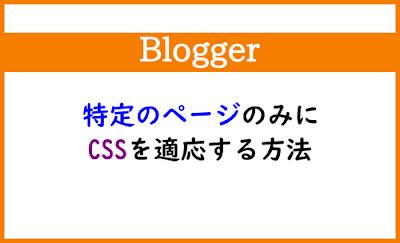 Blogger Labo:【Blogger】特定のページのみにCSSを適応する方法