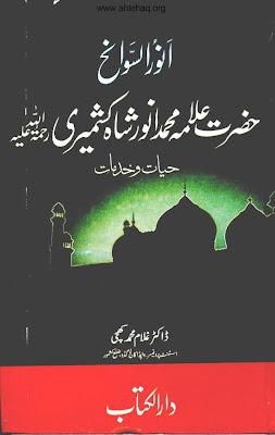 Anwaar us Swaneh By Dr Ghulam Muhammad