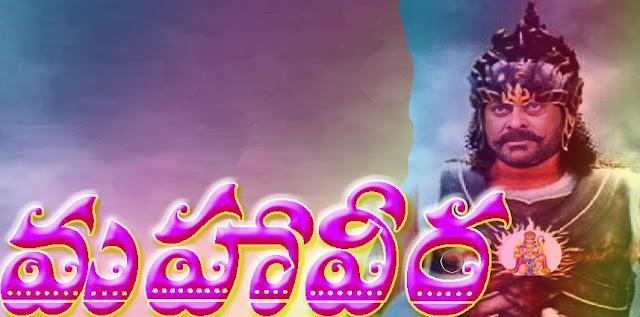 Chiranjeevi 151 movie trailer