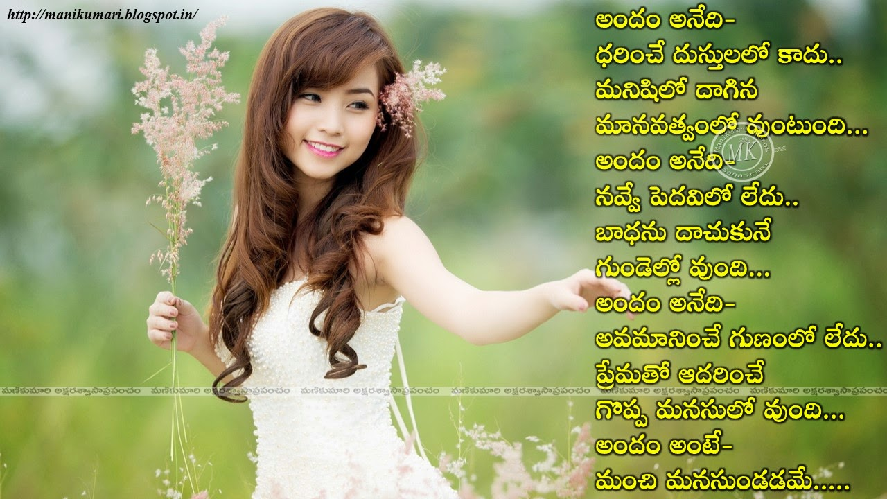 Here is a Telugu Language Best Inspirational Beauty Quotes and Wallpapers, Beauty Quotes and Sayings in Telugu, Helping Nature Quotes in Telugu, Kindness Quotes and Sayings in Telugu, Love vs Beauty Wallpapers quotes messages in telugu font, Happy Morning Telugu Pictures Free.