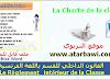 القانون الداخلي للقسم باللغة الفرنسية Le Règlement intérieur de la Classe
