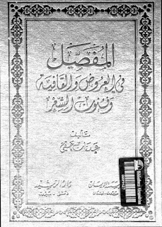 Download Kitab al-Mufasshal Tentang Ilmu Arudh, Qafiyah dan Syair