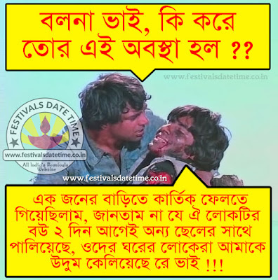 Whatsapp Bengali Kartik Puja Special Funny Photos, Whatsapp Kartik Puja Funny Photos
