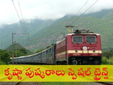 Krishna Pushkaralu Special Trains