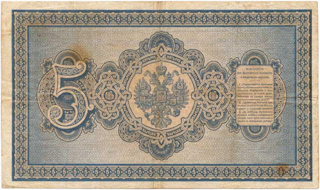 Russia State Credit Note 5 Rubles banknote 1892