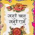 जहाँ चाह वहाँ राह मुफ्त हिंदी पीडीएफ पुस्तक | Jahan Chaah Wahaan Raah Free Hindi PDF Book