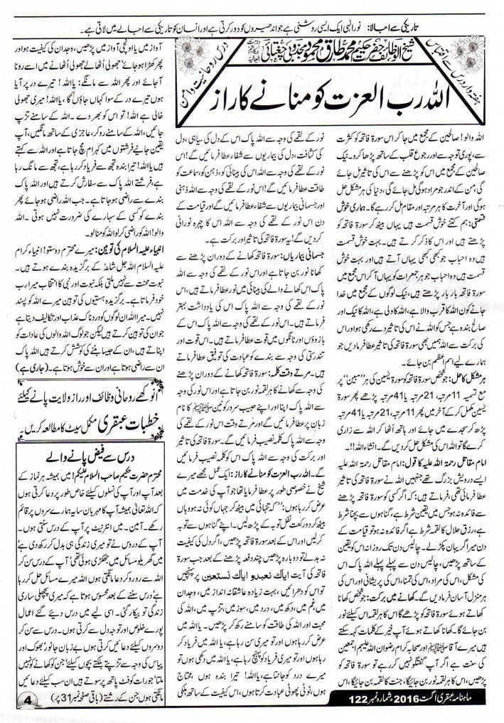 Page 4 Ubqari Magazine August 2016