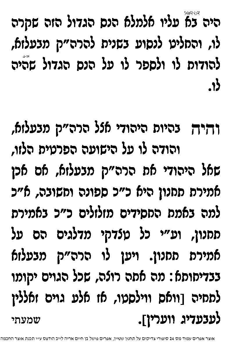 Mevakesh Lev: The Power Of Tachanun