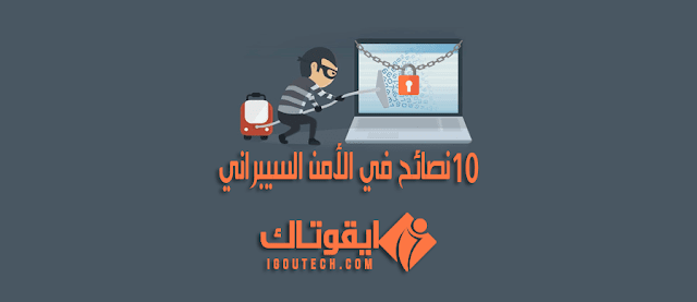 Tips in Cybersecurity for Business IGOUTECH