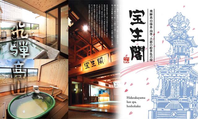 名古屋周邊-岐阜縣溫泉酒店推介【飛騨高山溫泉寶生閣 Hoshokaku】入住體驗。