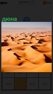 Бескрайняя пустыня и одни дюны и барханы вокруг из песка