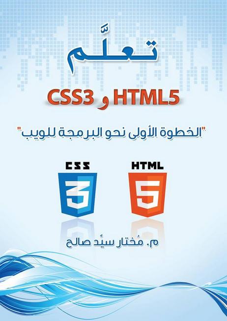 كورس خطوتك الاولى نحو البرمجة للويب HTML5 و CSS3