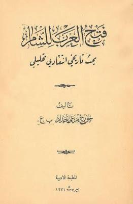 تحميل كتاب فتح العرب للشام pdf جورج مرعي حداد