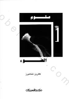 تحميل كتاب الضوء سلسلة ألفا العلمية PDF