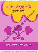 NCTB Ebtedayi Class Three Bangla Sohoj Path