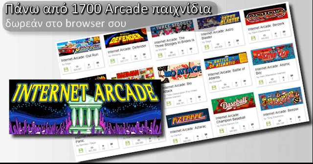 Παίξε δωρεάν παιχνίδια Arcade