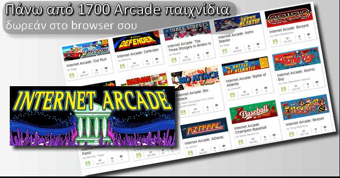 Internet Arcade - Παίξε πάνω από 1700 Arcade παιχνίδια, δωρεάν από τον Browser σου