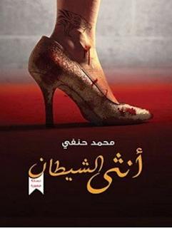 تحميل رواية انثى الشيطان PDF محمد حنفي