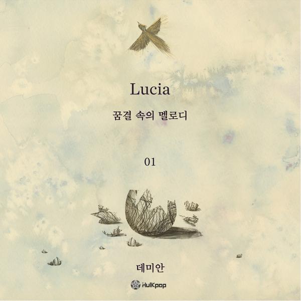 [Single] Lucia – LUCIA : 꿈결 속의 멜로디 ep.01