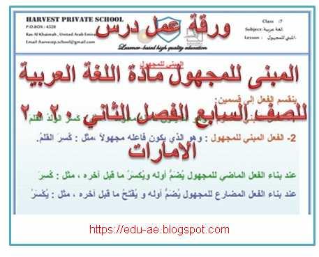 ورقة عمل درس المبنى للمجهول لغة عربية للصف السابع الفصل الثانى 2020 الامارات